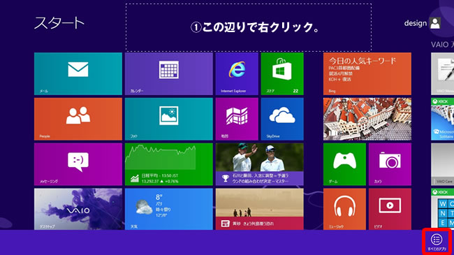 Windows8 でのhosts設定-①