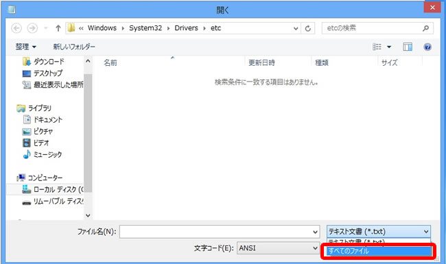 Windows8 でのhosts設定-6