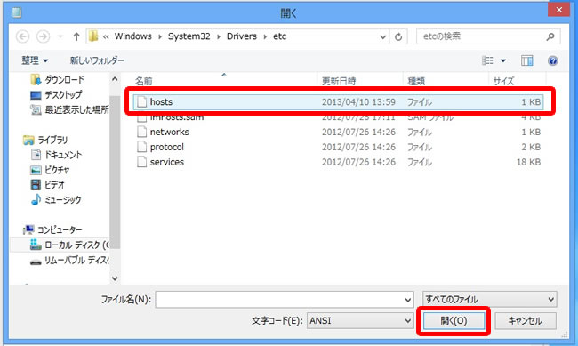 Windows8 でのhosts設定-7