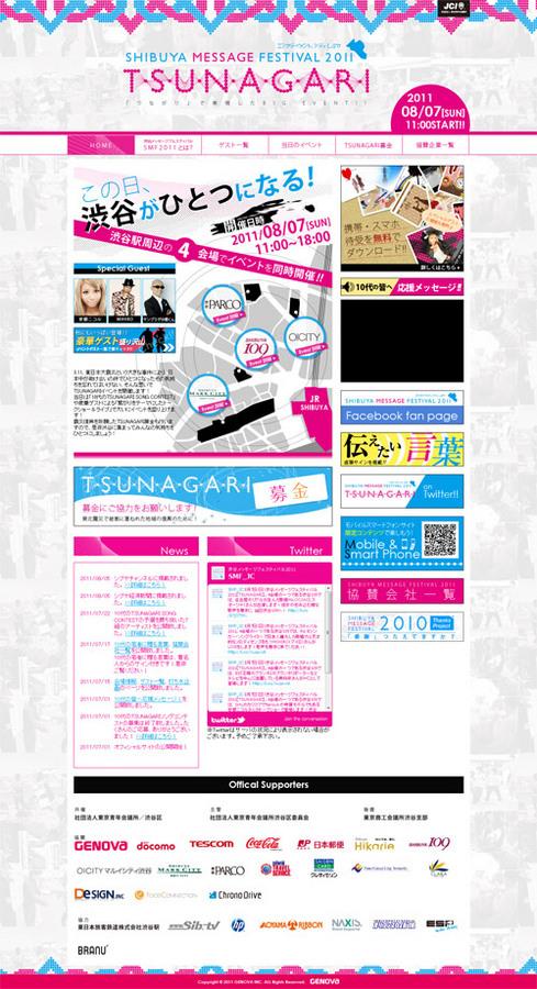 TSUNAGARI|渋谷メッセージフェスティバル-2011