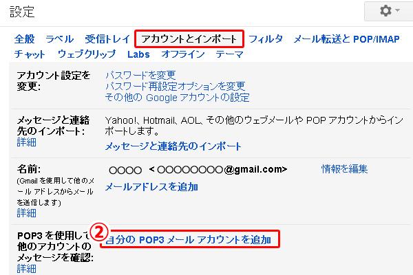Gmailの設定方法2 アカウントとインポート>自分のPOP3メールアカウントを追加を選択
