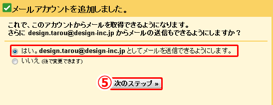 Gmailの設定方法05 送信の設定