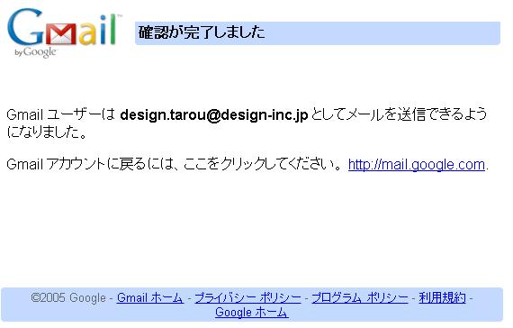 Gmailの設定が完了しました