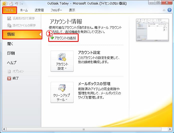 office outlook メール設定ステップ1