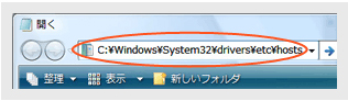 host設定(Windows 7 & VISTA)