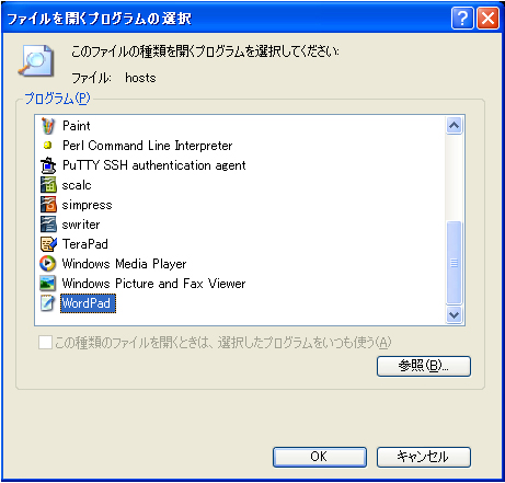 host設定(WINDOWS XP)